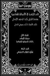 موسوعة الدرر الزاهرة في الأصالة المعاصِرة ـ المجلد الثاني : حضارة الإسلام (الذات الحضارية للإسلام) ـ الجزء الرابع : تشكيل النظام الاجتماعي