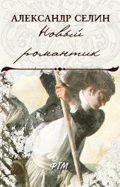Новый романтик (рассказ): Из сборника «Новый романтик»