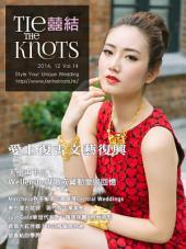 囍結TieTheKnots 婚禮時尚誌 2014.12月Vol.14