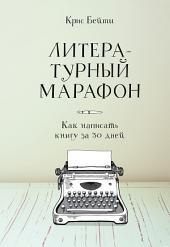 Литературный марафон: Как написать книгу за 30 дней