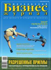 Бизнес-журнал, 2006/10