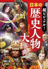 超ビジュアル!日本の歴史人物大事典