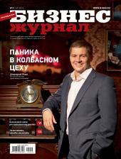 Бизнес-журнал, 2014/10: Краснодарский край