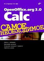 OpenOffice org 3 0 Calc                                    PDF