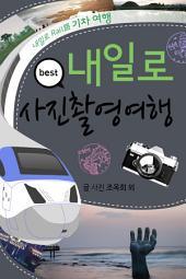 [내일로기차여행_15]베스트사진촬영여행