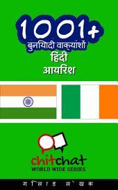 1001+ बुनियादी वाक्यांशों हिंदी - आयरिश