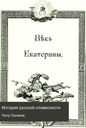История русской словесности: с древниейших времен до наших дней, Том 2