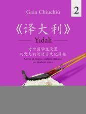Yidali 2 - 《译大利》: Corso di lingua e cultura italiana per studenti cinesi - 为中国学生设置 的意大利语语言文化课程
