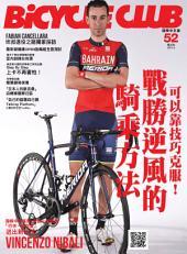 BiCYCLE CLUB 單車俱樂部 Vol.52