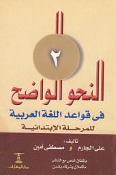 كتب علوم اللغة العربية - 4
