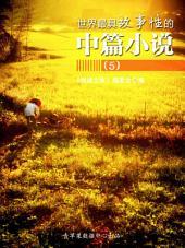 世界最具故事性的中篇小说 (5)