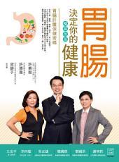 胃腸決定你的健康 (暢銷改版)
