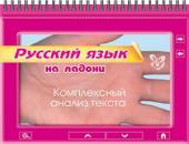 Русский язык. Комплексный анализ текста