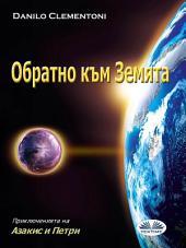 Обратно към Земята: Приключенията на Азакис и Петри