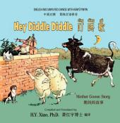 05 - Hey Diddle Diddle (Simplified Chinese Hanyu Pinyin): 叮咚歌(简体汉语拼音)