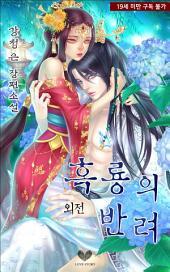 흑룡의 반려 (외전): 168689권