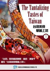 台灣美食華麗上菜3/The Tantalizing Tastes of Taiwan3