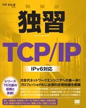 独習TCP/IP IPv6対応