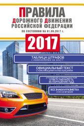 Правила дорожного движения Российской Федерации 2017