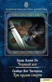 Черный кот. Три орудия смерти