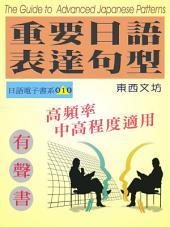 重要日語表達句型(有聲書): The Guide to Advanced Japanese Patterns