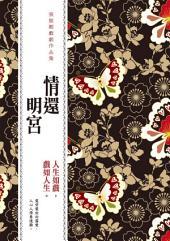 情還明宮: 張振剛戲劇作品集