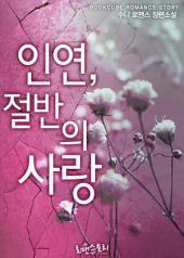 [세트] 인연, 절반의 사랑 (전2권/완결)
