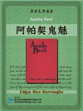 Apache Devil (阿帕契鬼魅)