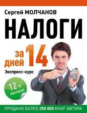 Налоги за 14 дней: Экспресс-курс. 12 издание