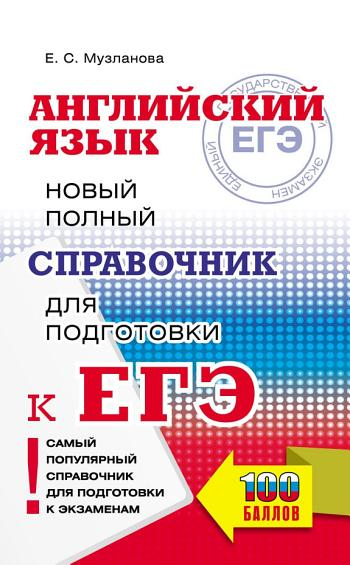 [PDF] Английский язык. Новый полный справочник для ...