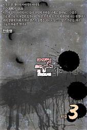 군(軍) 3권 완결
