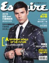 Esquire君子時代國際中文版117期: 男人的明日世界