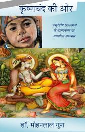 Krishnachand ki or (Novel based on childhood of Abdurrahim Khankhana): कृष्णचंद की ओर (अब्दुर्रहीम खानखाना के बाल्यकाल पर आधारित उपन्यास)