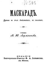 Маскарад: драма в 4-х дѣйствиях, в стихах