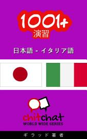 1001+演習 日本語 - イタリア語