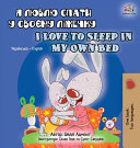 I Love to Sleep in My Own Bed  Ukrainian English Bilingual Book for Kids  PDF