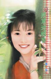 將軍迷蝶香: 禾馬文化甜蜜口袋系列045