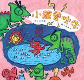 小龍愛吹牛: 自然故事花園34