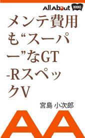 """メンテ費用も""""スーパー""""なGT-RスペックV"""