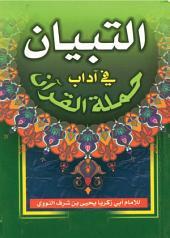 مختصر التبيان في آداب حملة القرآن