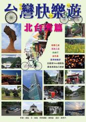台灣快樂遊-北台灣篇