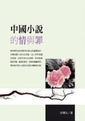 中國小說的情與罪