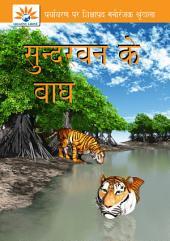 Tigers of Sundarbans (सुंदरवन के बाघ)