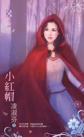 小紅帽~反面童話之三: 禾馬文化珍愛晶鑽系列170