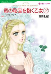 竜の秘宝を抱く乙女 2 (ハーレクイン)