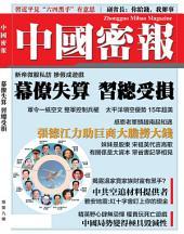 《中國密報》第9期: 幕僚失算 習總受損