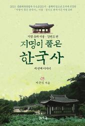 지명이 품은 한국사 3 : 서울·강원도 편