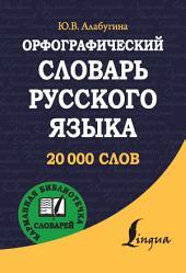 Орфографический словарь русского языка