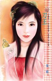 刀王~王者傳說之三: 禾馬文化甜蜜口袋系列251