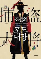 조선의 포도대장 : 12인의 포도대장을 통해 바라본 인간적이고 역동적인 조선의 사회사